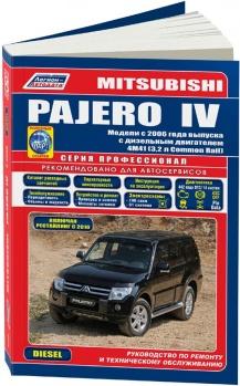Руководство по эксплуатации Mitsubishi Pajero 4