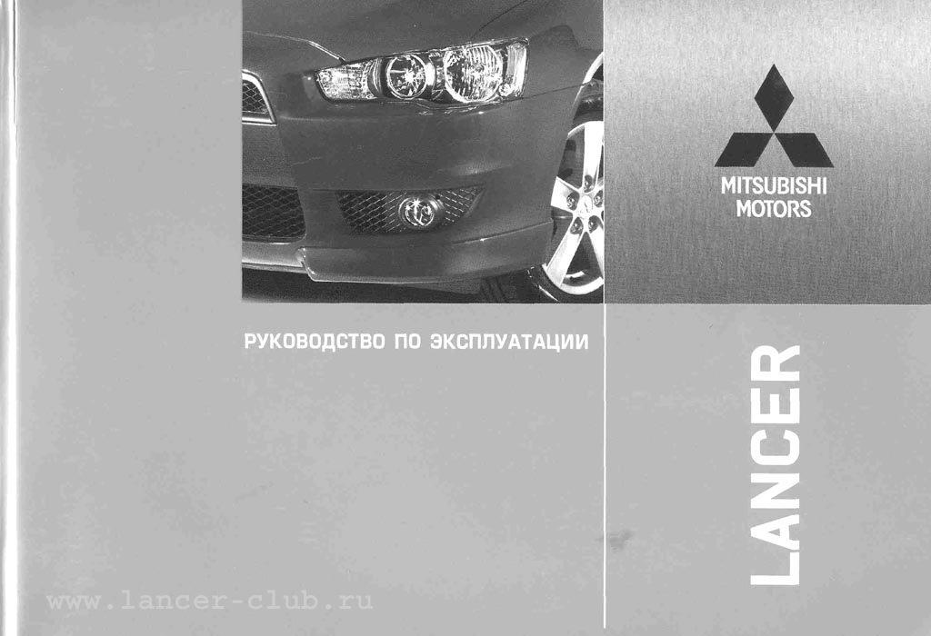 lancerX_manual_00-01.jpg