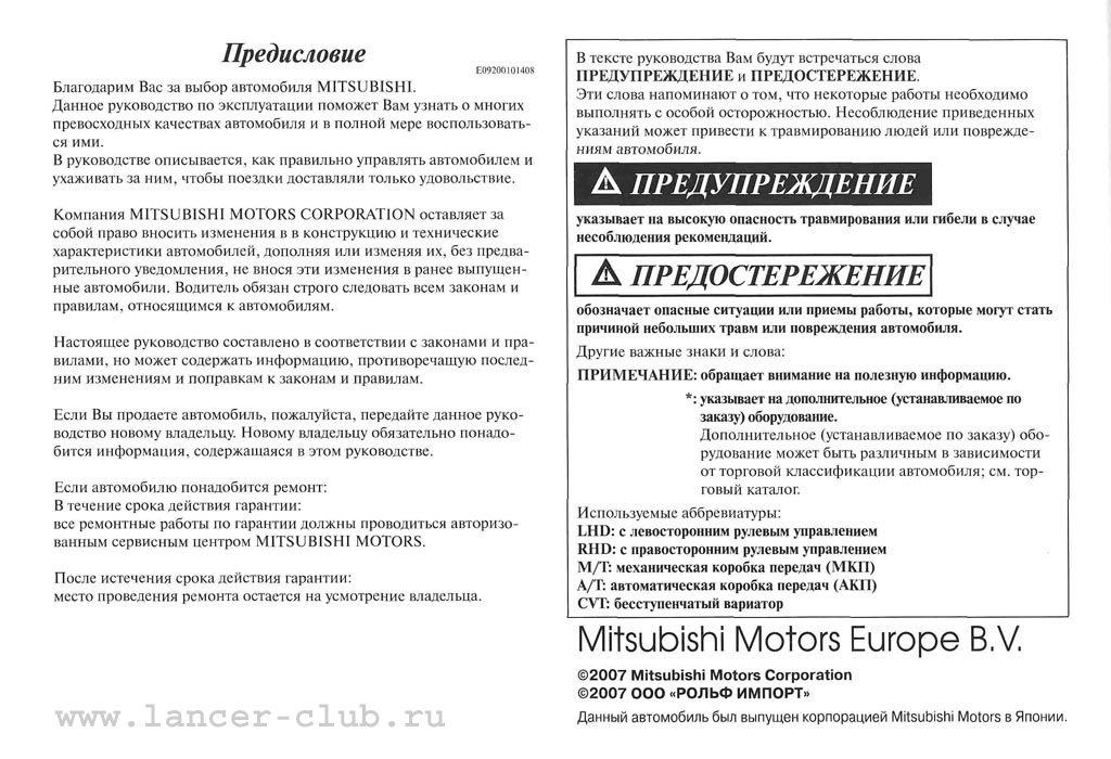 lancerX_manual_00-02.jpg