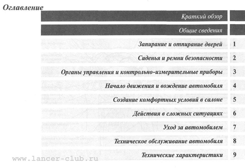 lancerX_manual_00-03.jpg