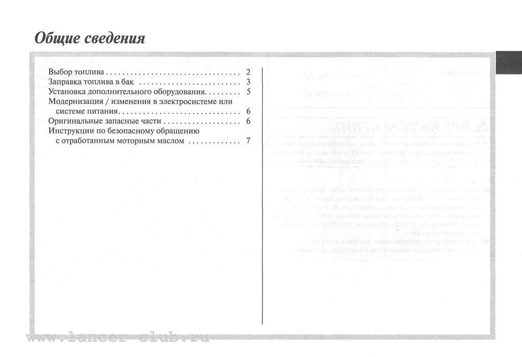 lancerX_manual_02-01.jpg