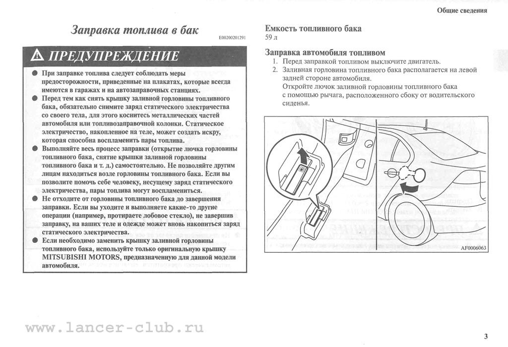 lancerX_manual_02-03.jpg