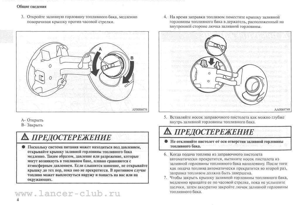 lancerX_manual_02-04.jpg