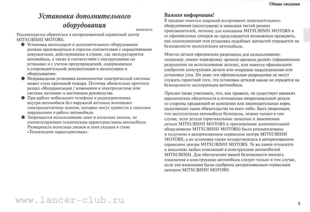 lancerX_manual_02-05.jpg