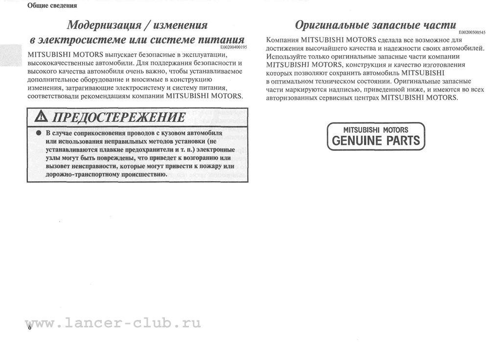 lancerX_manual_02-06.jpg