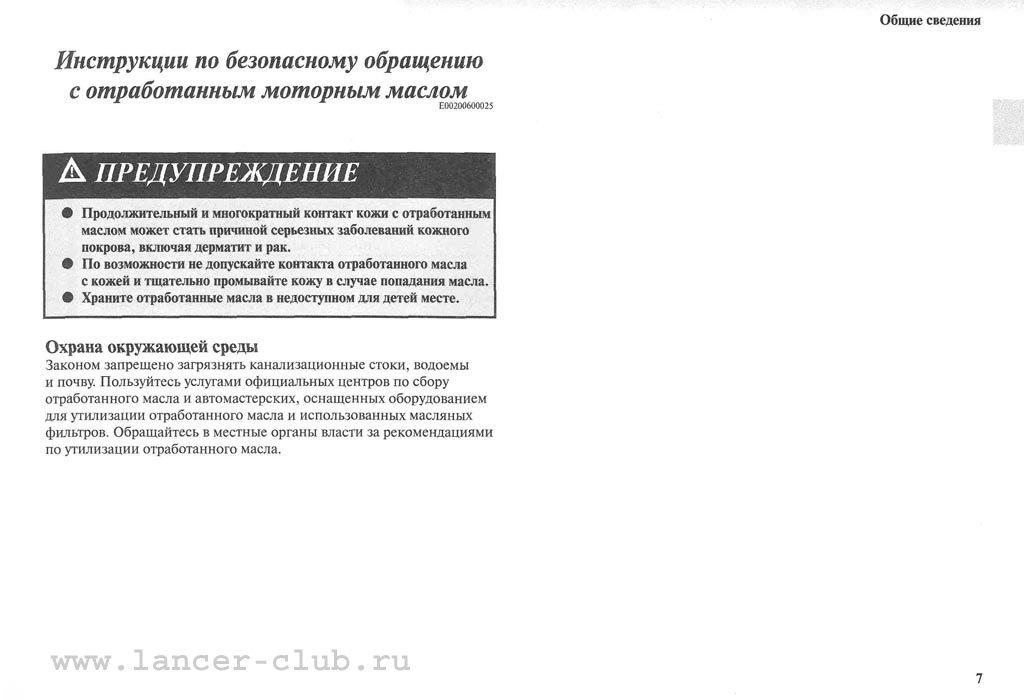 lancerX_manual_02-07.jpg
