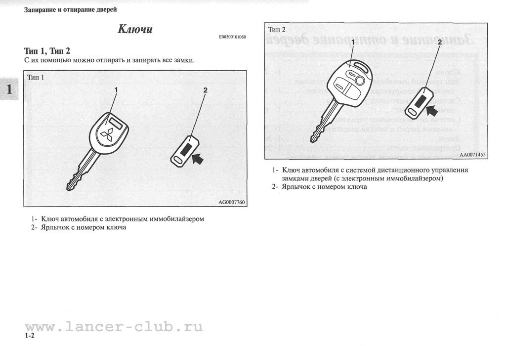 lancerX_manual_03-02.jpg