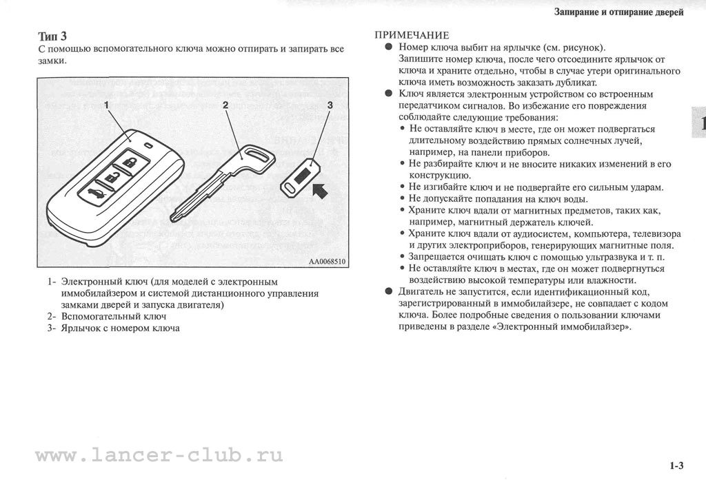 lancerX_manual_03-03.jpg