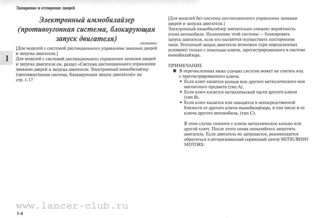 lancerX_manual_03-04.jpg