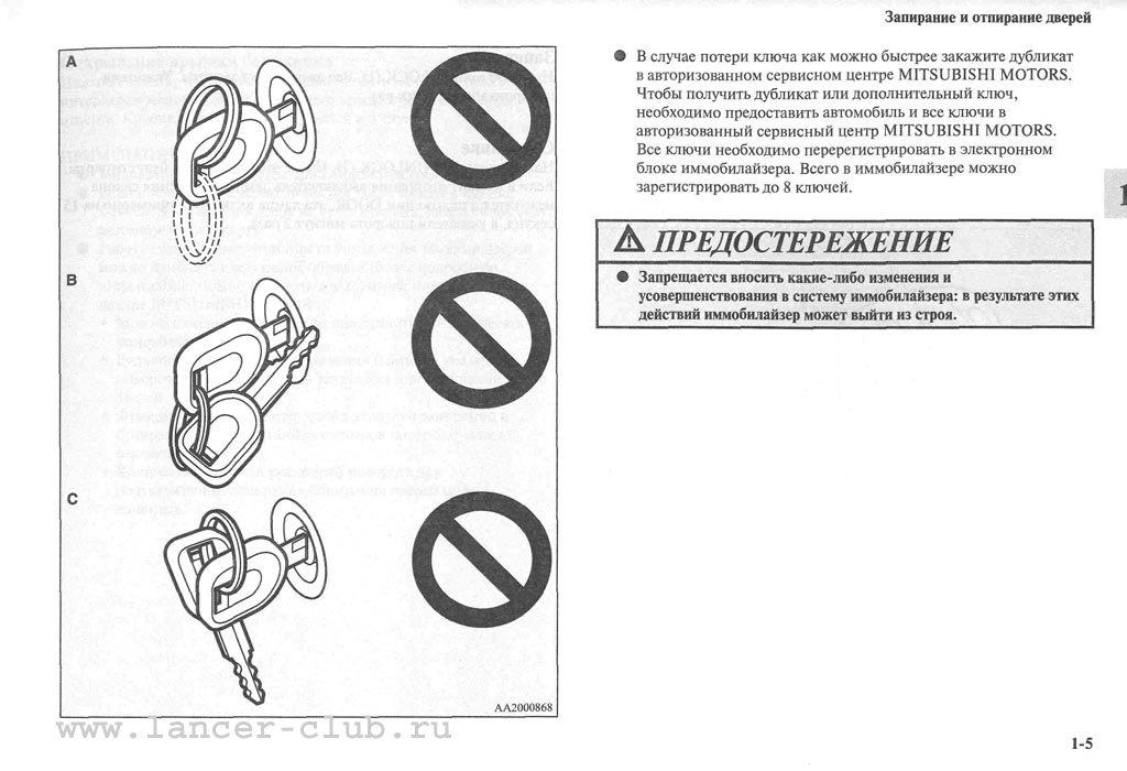 lancerX_manual_03-05.jpg