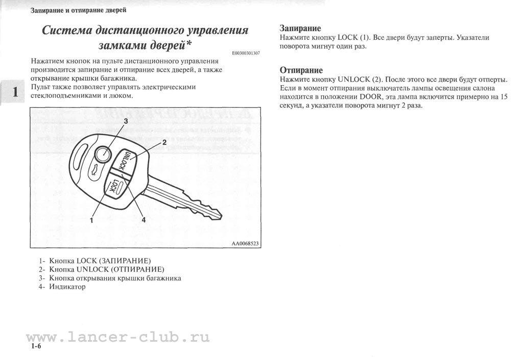 lancerX_manual_03-06.jpg