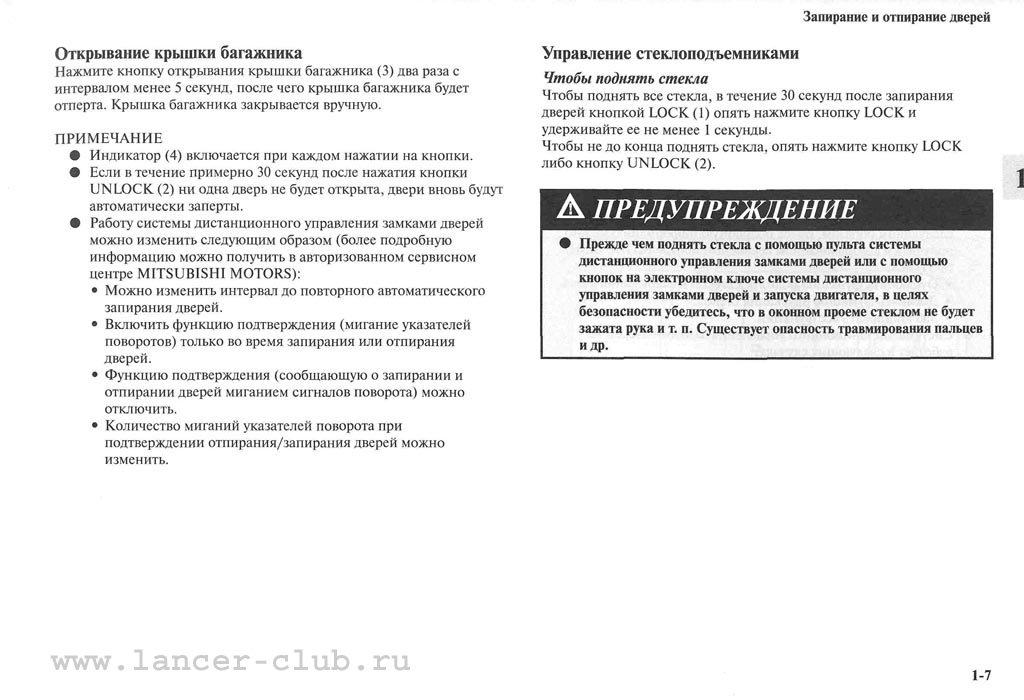 lancerX_manual_03-07.jpg