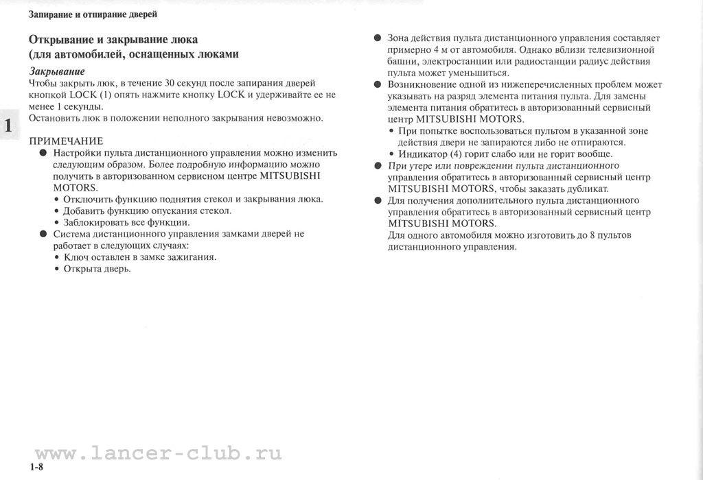 lancerX_manual_03-08.jpg