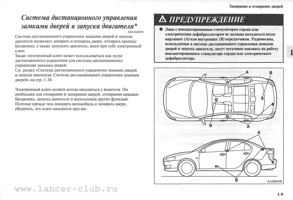 lancerX_manual_03-09.jpg
