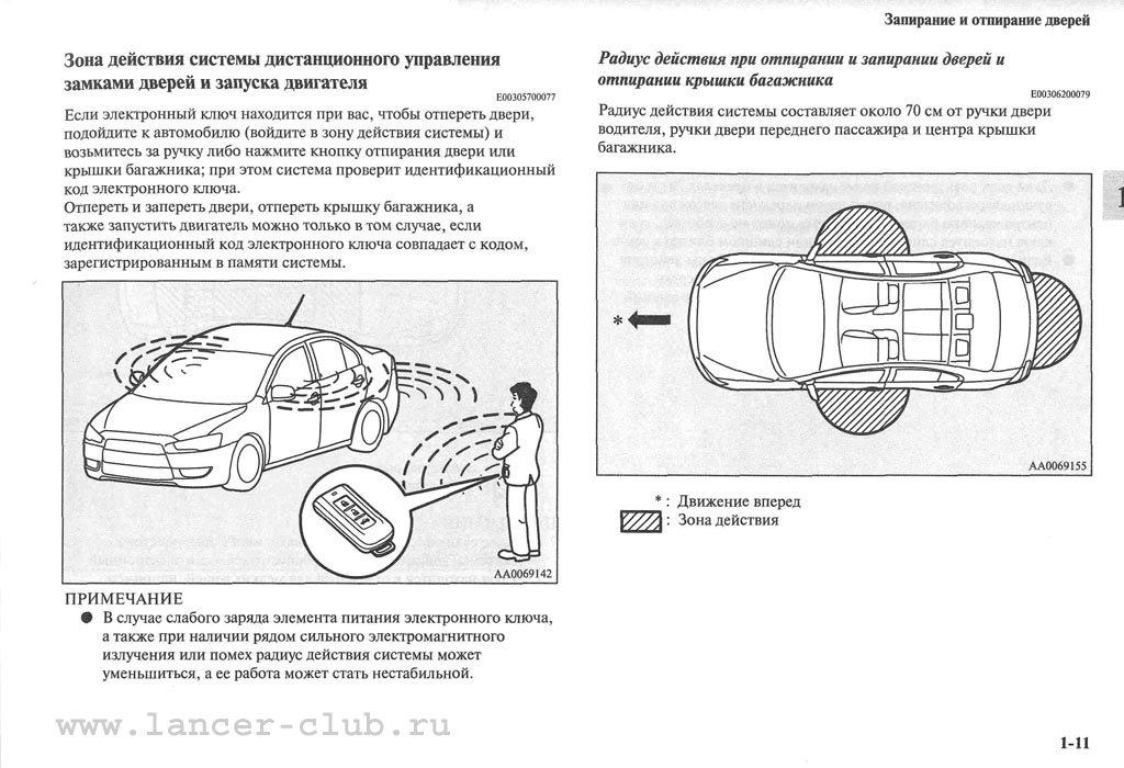 lancerX_manual_03-11.jpg