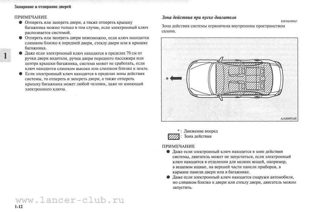 lancerX_manual_03-12.jpg