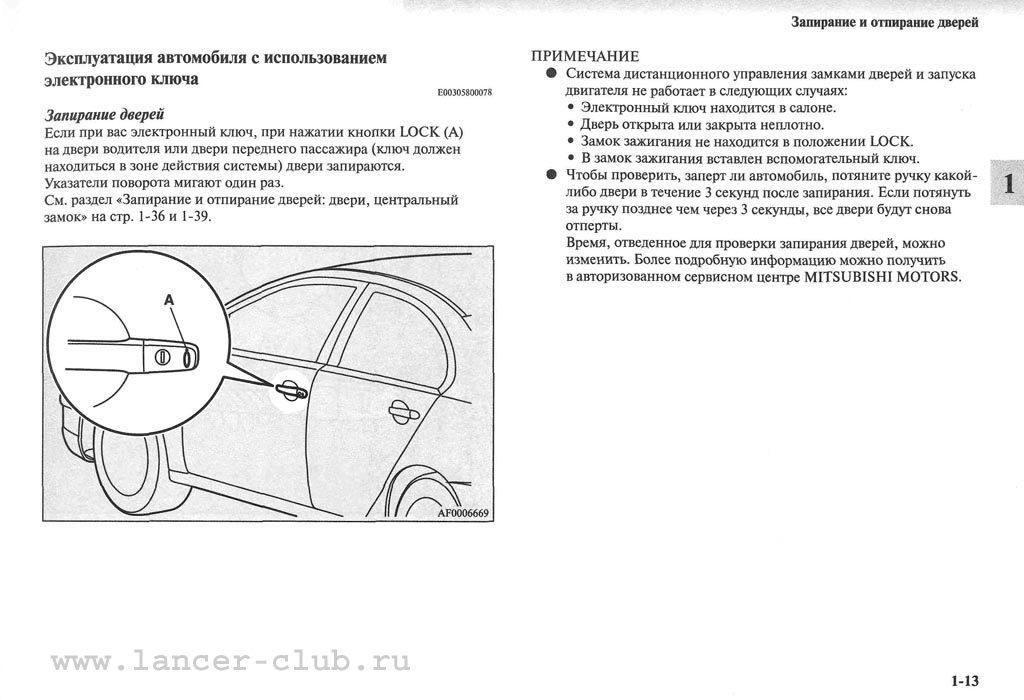 lancerX_manual_03-13.jpg