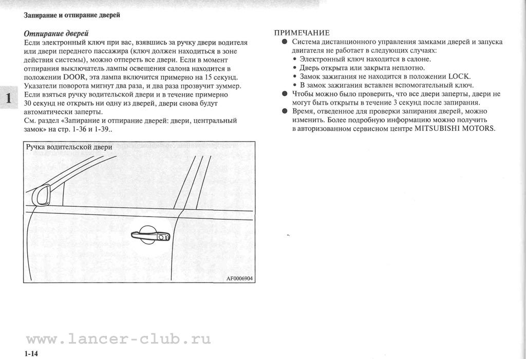 lancerX_manual_03-14.jpg