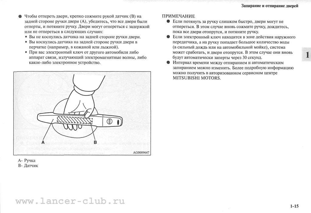 lancerX_manual_03-15.jpg