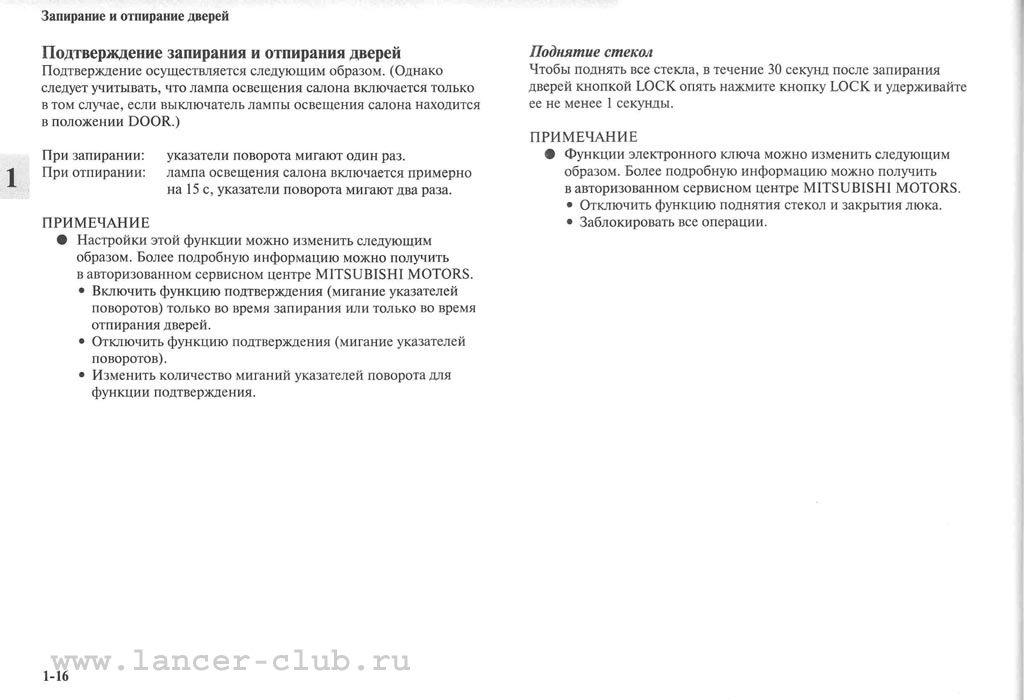 lancerX_manual_03-16.jpg