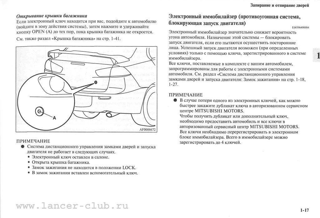 lancerX_manual_03-17.jpg