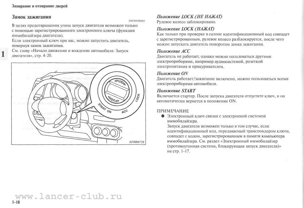 lancerX_manual_03-18.jpg