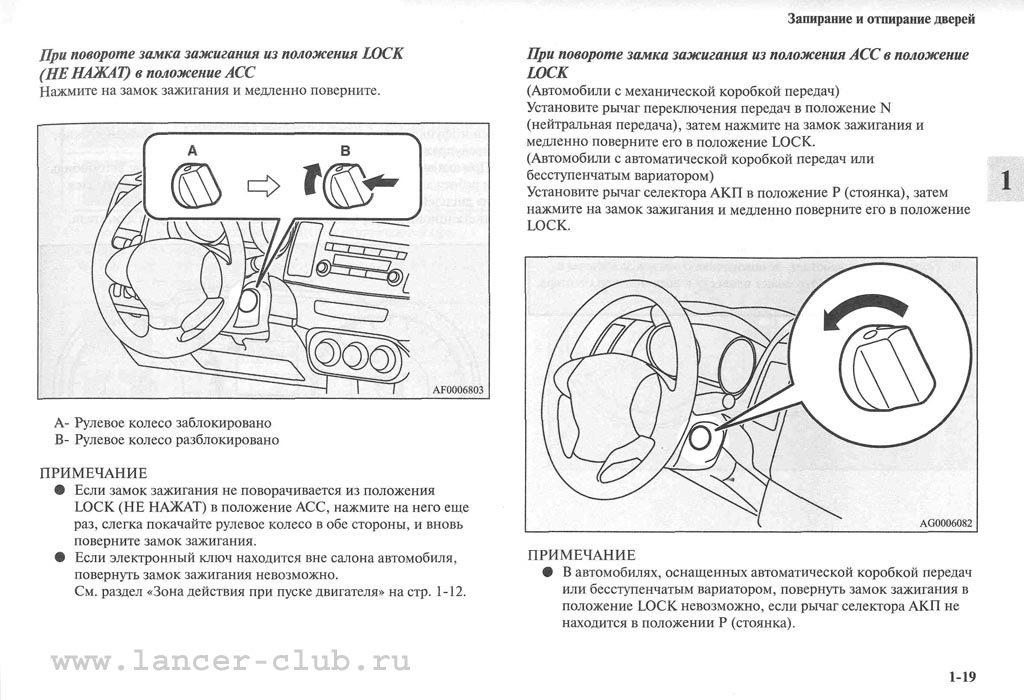 lancerX_manual_03-19.jpg