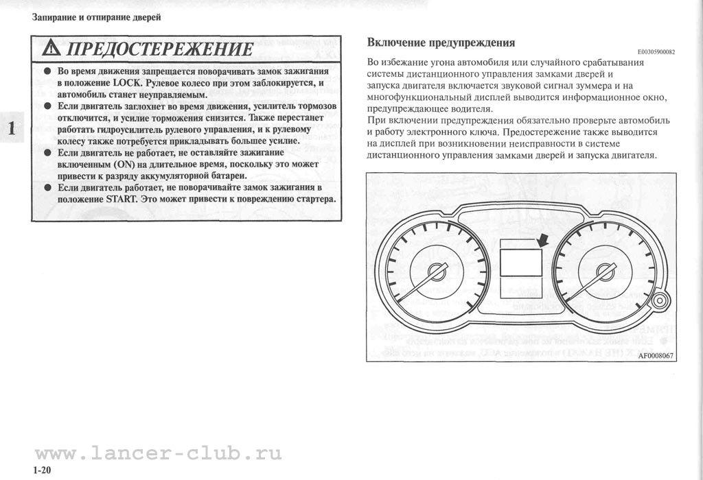 lancerX_manual_03-20.jpg