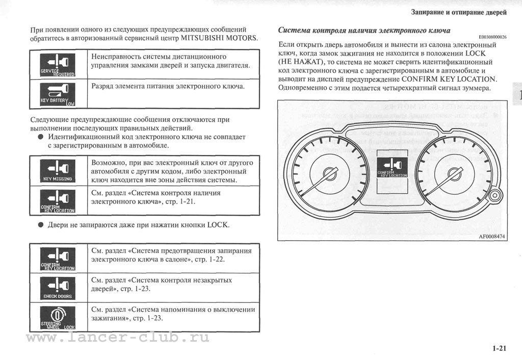 lancerX_manual_03-21.jpg