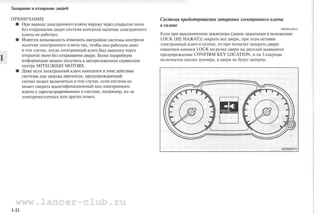 lancerX_manual_03-22.jpg