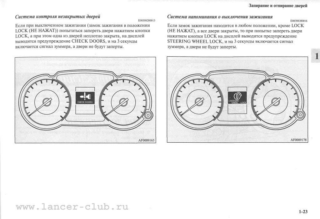 lancerX_manual_03-23.jpg