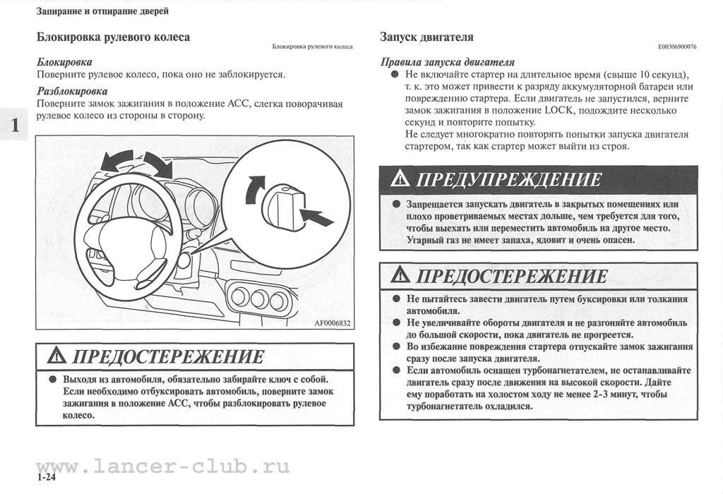 lancerX_manual_03-24.jpg