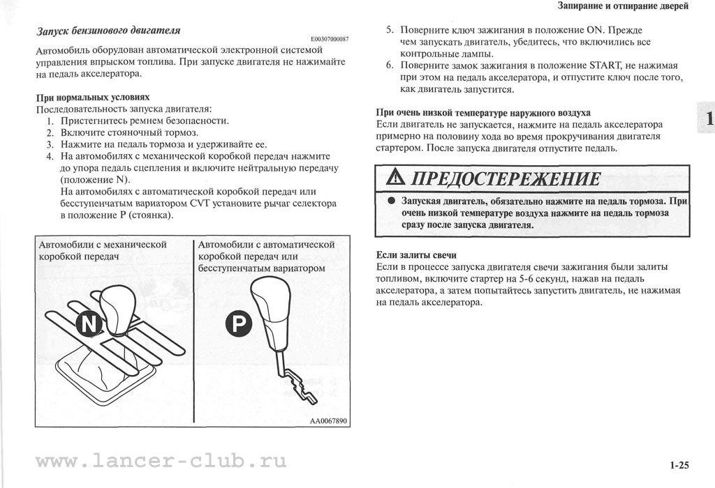 lancerX_manual_03-25.jpg