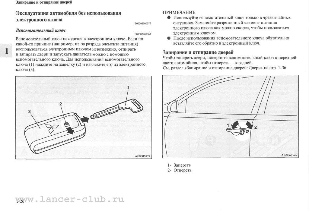 lancerX_manual_03-26.jpg
