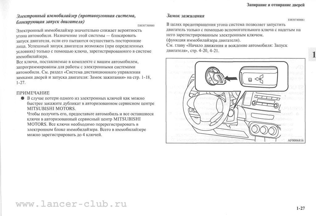 lancerX_manual_03-27.jpg