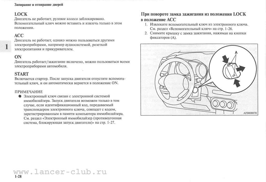 lancerX_manual_03-28.jpg