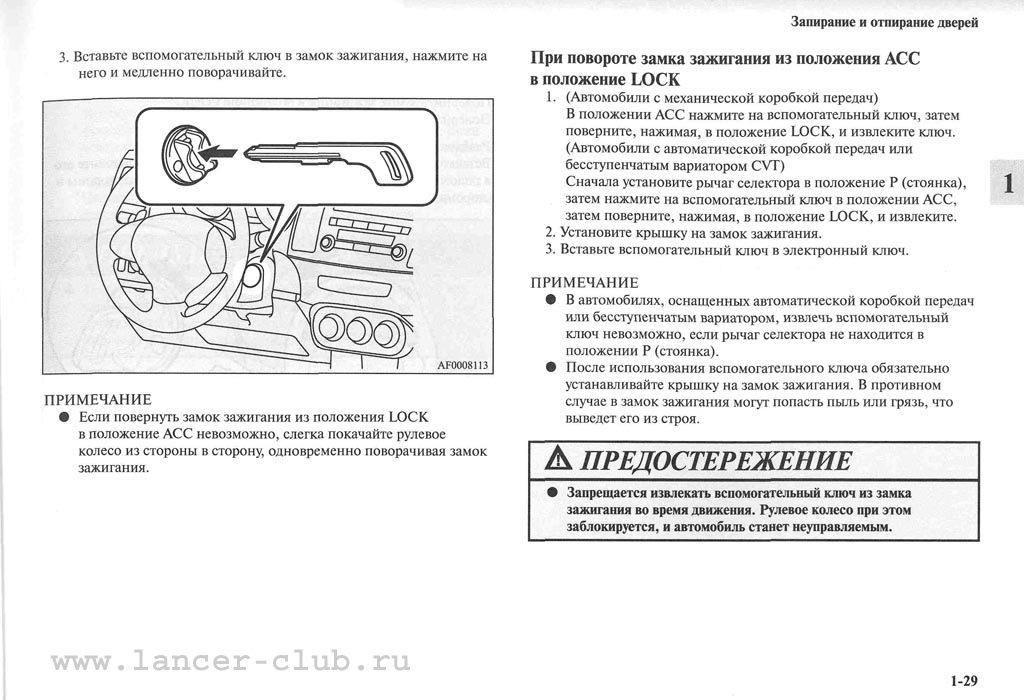 lancerX_manual_03-29.jpg