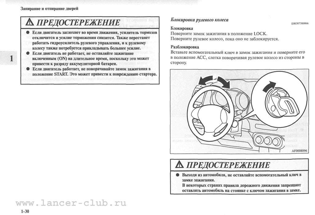 lancerX_manual_03-30.jpg