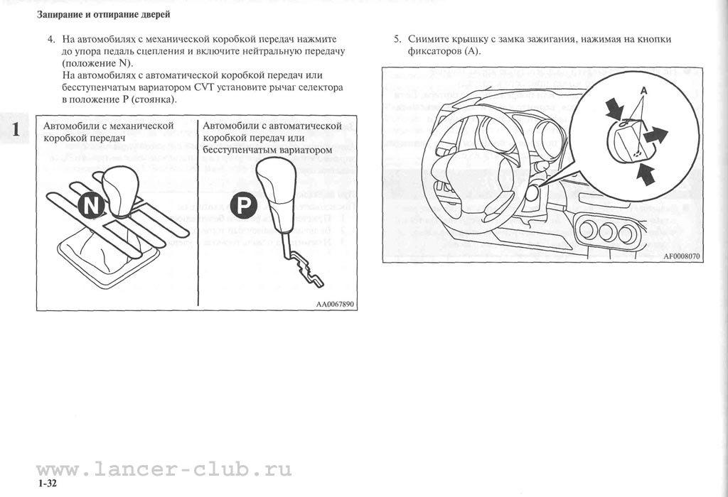 lancerX_manual_03-32.jpg