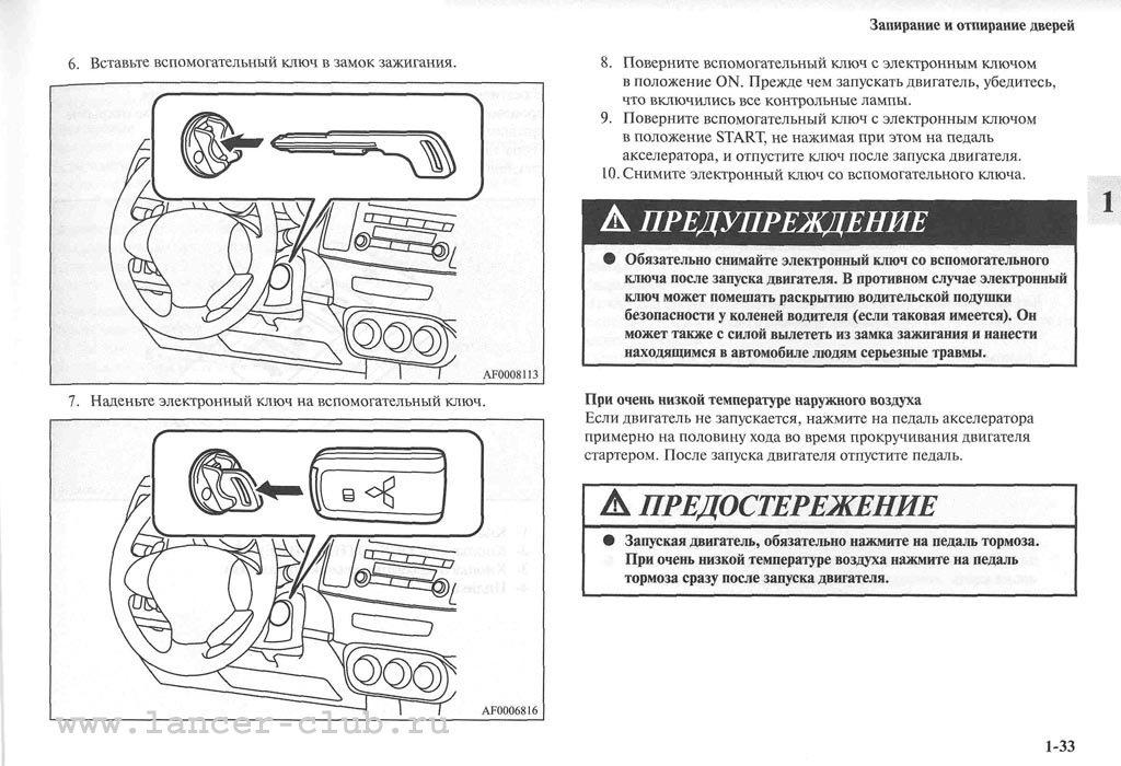 lancerX_manual_03-33.jpg