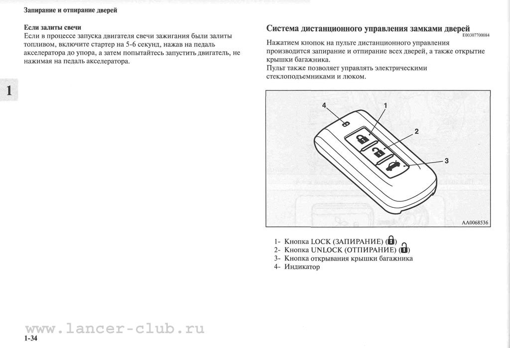 lancerX_manual_03-34.jpg