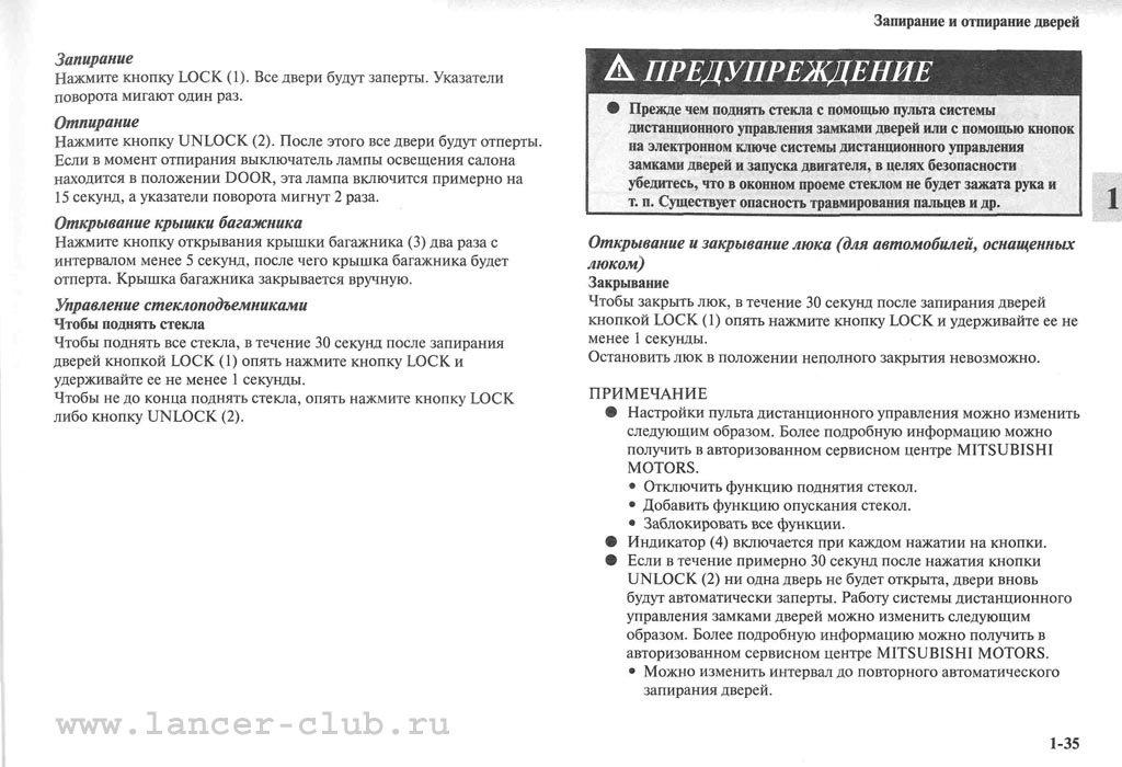 lancerX_manual_03-35.jpg