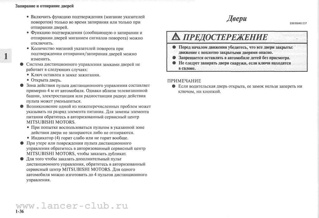 lancerX_manual_03-36.jpg