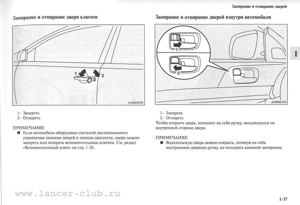 lancerX_manual_03-37.jpg