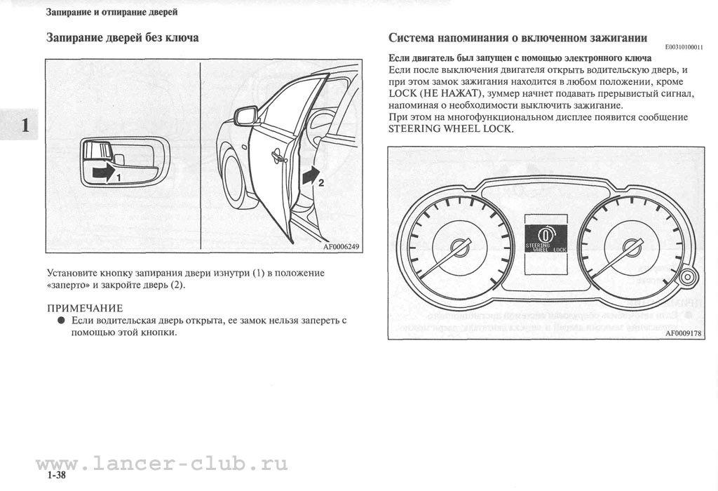 lancerX_manual_03-38.jpg