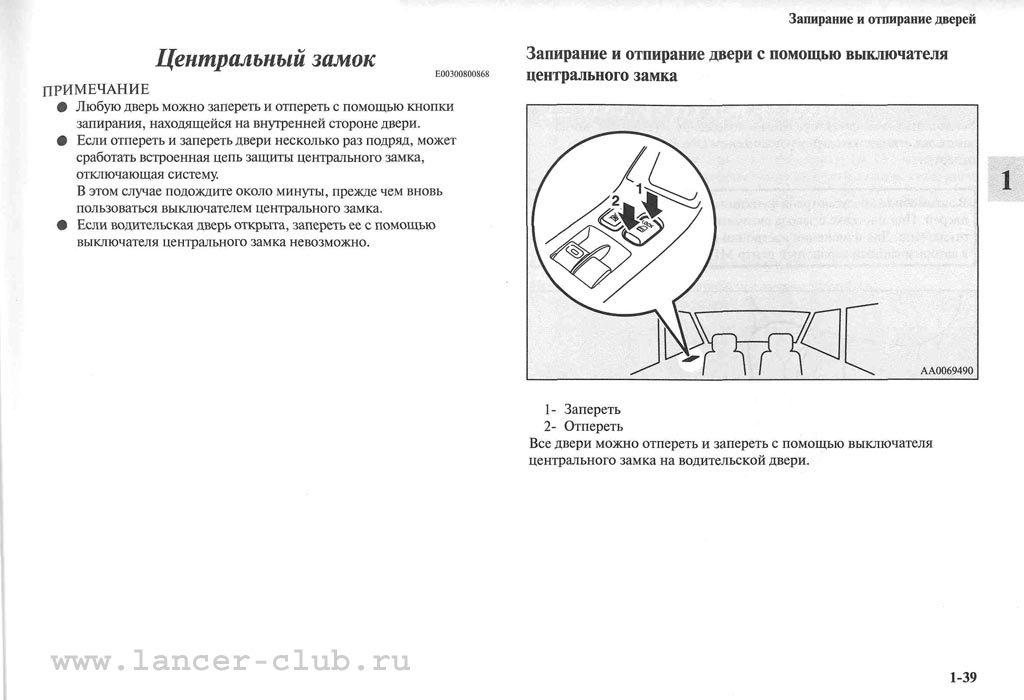 lancerX_manual_03-39.jpg