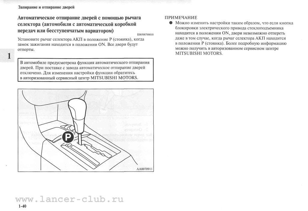 lancerX_manual_03-40.jpg