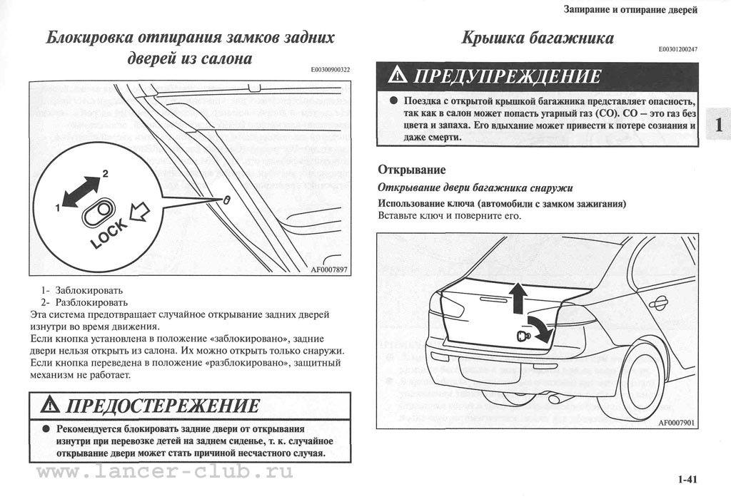 lancerX_manual_03-41.jpg