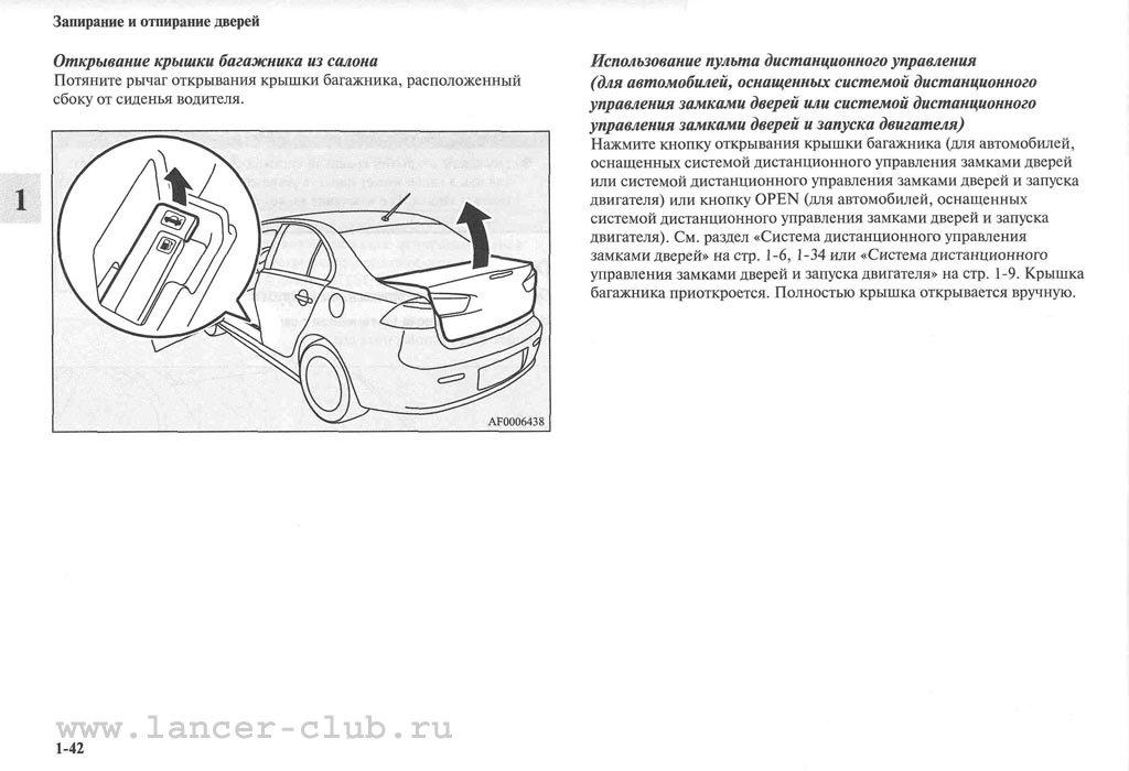 lancerX_manual_03-42.jpg