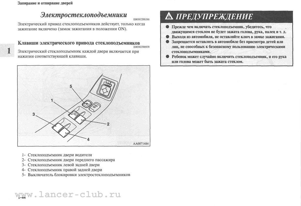 lancerX_manual_03-44.jpg
